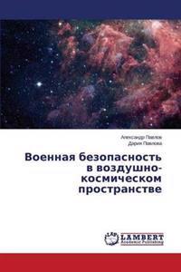 Voennaya Bezopasnost' V Vozdushno-Kosmicheskom Prostranstve