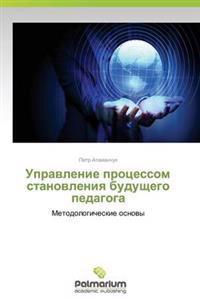 Upravlenie Protsessom Stanovleniya Budushchego Pedagoga