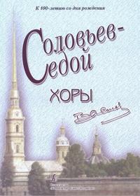 To the Centenary of V. P. Solovyov-Sedoy. Choruses.