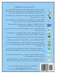 My Life as a Plant - Farsi: Coloring & Activity Book for Plant Biology
