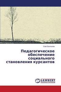 Pedagogicheskoe Obespechenie Sotsial'nogo Stanovleniya Kursantov