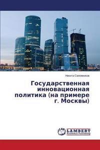 Gosudarstvennaya Innovatsionnaya Politika (Na Primere G. Moskvy)