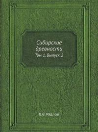 Sibirskie Drevnosti Tom 1. Vypusk 2