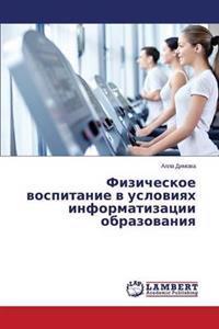 Fizicheskoe Vospitanie V Usloviyakh Informatizatsii Obrazovaniya