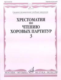 Khrestomatija po chteniju khorovykh partitur. Vyp.3. Proizvedenija dlja khora bez soprovozhdenija. Sost. D. Semenovskij, O. Romanova