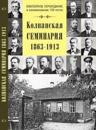 Kolpanskaja seminarija. 1863-1913