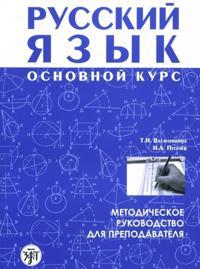 Russkij jazyk. Osnovnoj kurs. Metodicheskoe rukovodstvo dlja prepodavatelja. Kirja sisältää PDF-muotoisen CD:n