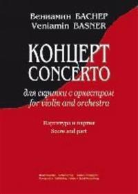 Concerto for violin and orchestra. Score and part