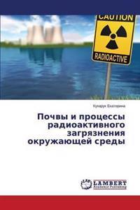 Pochvy I Protsessy Radioaktivnogo Zagryazneniya Okruzhayushchey Sredy