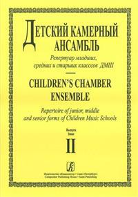 Children's chamber ensemble. Repertoire of junior, middle and senior forms of Children Music Schools. Vol. 2.