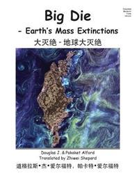Big Die - Simplified Mandarin Trade Version: - Earth's Mass Extinctions