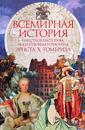 Vsemirnaja istorija izvestnogo istorika, iskusstvoveda i pisatelja Ernsta Kh.Gombrikh [per. s nem.]