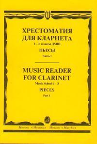 Opetusmateriaalikokoelma klarinetille, 1.-3. luokka. Osa 1. Kappaleita. Toim. Mozgovenko I., Shtark A.