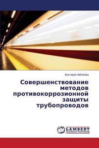 Sovershenstvovanie Metodov Protivokorrozionnoy Zashchity Truboprovodov