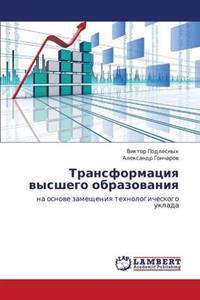 Transformatsiya Vysshego Obrazovaniya