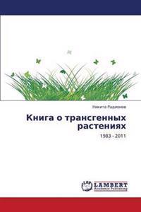 Kniga O Transgennykh Rasteniyakh