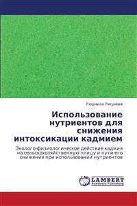 Ispol'zovanie Nutrientov Dlya Snizheniya Intoksikatsii Kadmiem