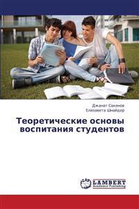 Teoreticheskie Osnovy Vospitaniya Studentov