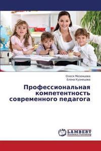 Professional'naya Kompetentnost' Sovremennogo Pedagoga