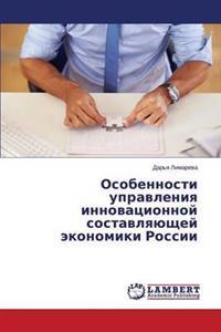 Osobennosti Upravleniya Innovatsionnoy Sostavlyayushchey Ekonomiki Rossii