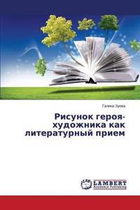 Risunok Geroya-Khudozhnika Kak Literaturnyy Priem