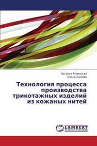 Tekhnologiya Protsessa Proizvodstva Trikotazhnykh Izdeliy Iz Kozhanykh Nitey