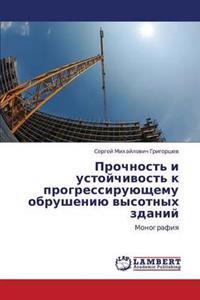 Prochnost' I Ustoychivost' K Progressiruyushchemu Obrusheniyu Vysotnykh Zdaniy