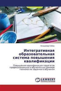 Integrativnaya Obrazovatel'naya Sistema Povysheniya Kvalifikatsii