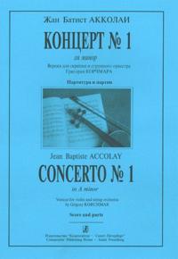Konsertto No. 1 a-mollissa viululle ja jousiorkesterille. Partituuri ja stemmat.