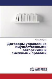 Dogovory Upravleniya Imushchestvennymi Avtorskimi I Smezhnymi Pravami