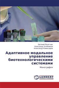 Adaptivnoe Modal'noe Upravlenie Biotekhnologicheskimi Sistemami