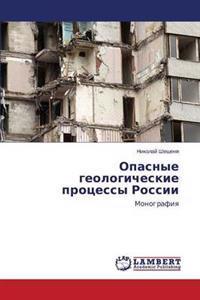 Opasnye Geologicheskie Protsessy Rossii