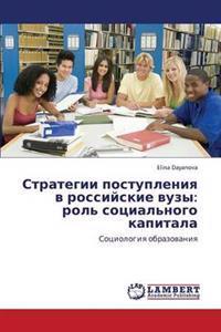 Strategii Postupleniya V Rossiyskie Vuzy
