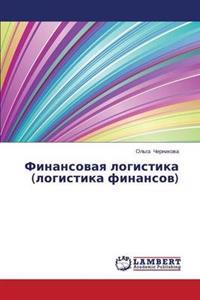 Finansovaya Logistika (Logistika Finansov)