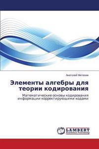 Elementy Algebry Dlya Teorii Kodirovaniya