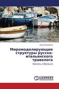 Miromodeliruyushchie Struktury Russko-Ital'yanskogo Traveloga