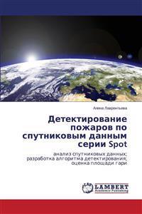 Detektirovanie Pozharov Po Sputnikovym Dannym Serii Spot
