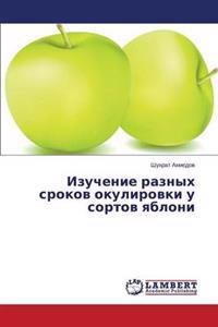 Izuchenie Raznykh Srokov Okulirovki U Sortov Yabloni