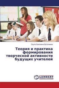 Teoriya I Praktika Formirovaniya Tvorcheskoy Aktivnosti Budushchikh Uchiteley
