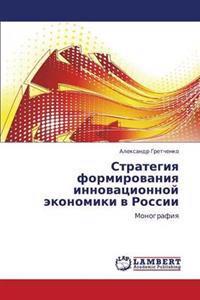 Strategiya Formirovaniya Innovatsionnoy Ekonomiki V Rossii