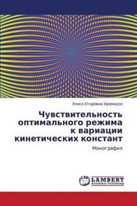 Chuvstvitel'nost' Optimal'nogo Rezhima K Variatsii Kineticheskikh Konstant