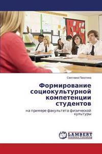 Formirovanie Sotsiokul'turnoy Kompetentsii Studentov