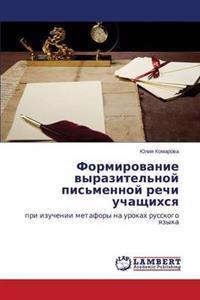 Formirovanie Vyrazitel'noy Pis'mennoy Rechi Uchashchikhsya