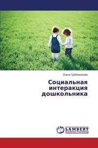 Sotsial'naya Interaktsiya Doshkol'nika