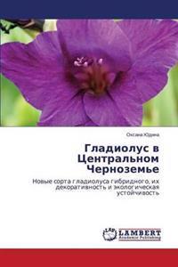 Gladiolus V Tsentral'nom Chernozem'e