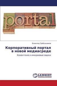 Korporativnyy Portal V Novoy Mediasrede
