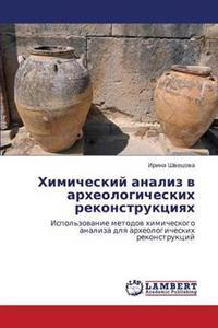 Khimicheskiy Analiz V Arkheologicheskikh Rekonstruktsiyakh