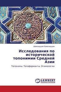 Issledovaniya Po Istoricheskoy Toponimii Sredney Azii