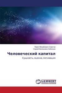 Chelovecheskiy Kapital