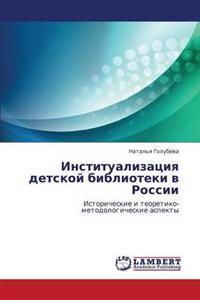 Institualizatsiya Detskoy Biblioteki V Rossii